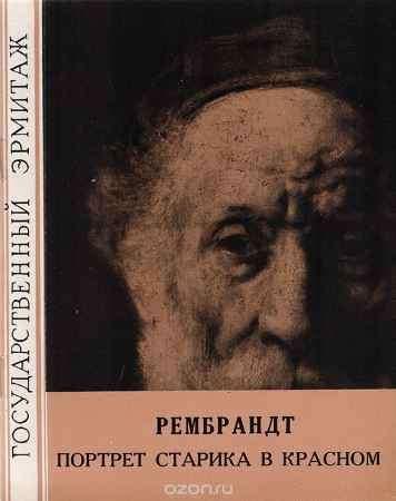 Купить Е. Ю. Фехнер Рембрандт