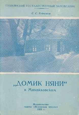 Купить С.С.Гейченко