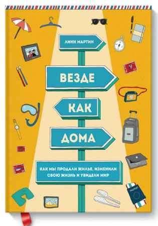 """Купить Линн Мартин Книга """"Везде как дома. Как мы продали жилье, изменили свою жизнь и увидели мир"""" (мягкая обложка)"""