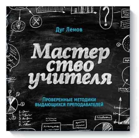 """Купить Дуг Лемов Книга """"Мастерство учителя: проверенные техники выдающихся преподавателей"""" (твердый переплет)"""