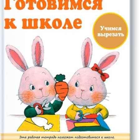 """Купить KUMON Книга """"Готовимся к школе. Учимся вырезать. Рабочая тетрадь KUMON"""" (от 4 до 5 лет)"""
