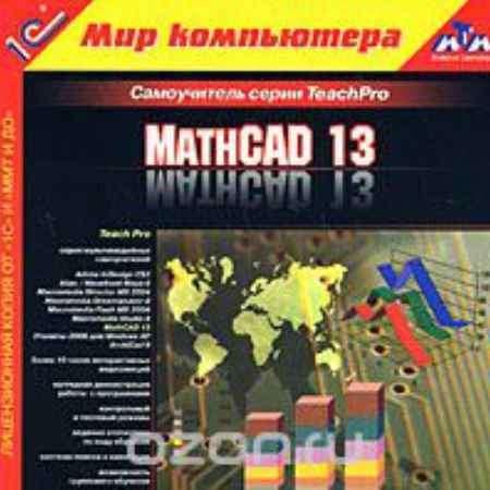 Купить Самоучитель TeachPro: MathCAD 13