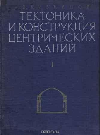 Купить Кузнецов А. Тектоника и конструкция центрических зданий. Том 1