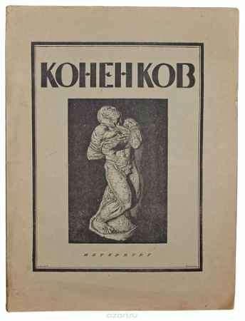 Купить Сергей Глаголь Коненков. Русское современное искусство в биографиях и характеристиках художников