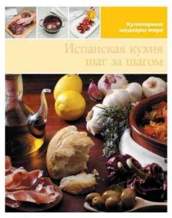 """Купить Книга """"Кулинарные шедевры мира. Испанская кухня шаг за шагом"""""""