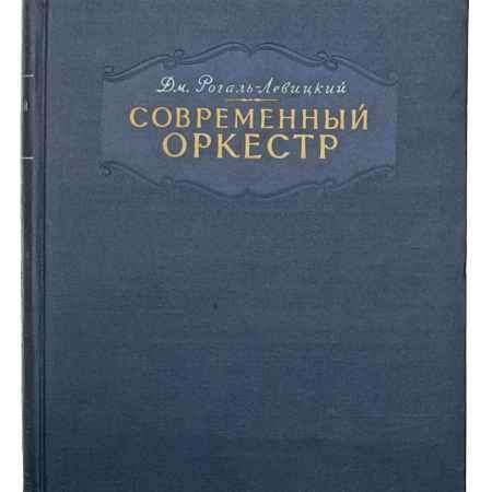 Купить Дм. Рогаль-Левицкий Современный оркестр. Том III