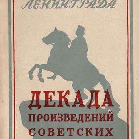Купить Декада произведений советских авторов