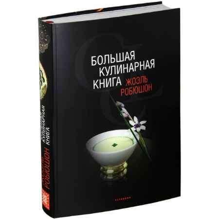 """Купить Жоэль Робюшон Книга """"Большая кулинарная книга"""""""
