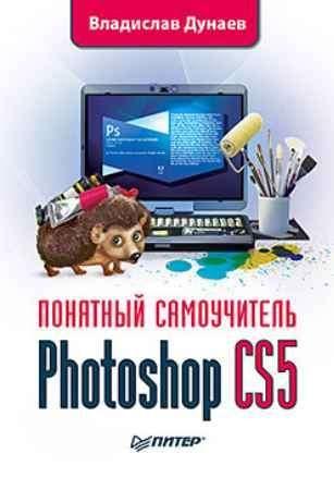 Купить Photoshop CS5. Понятный самоучитель-
