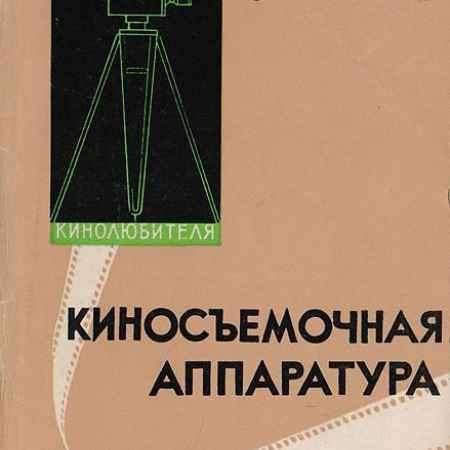 Купить Е. П. Бычков Киносъемочная аппаратура
