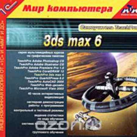 Купить Самоучитель TeachPro 3ds max 6