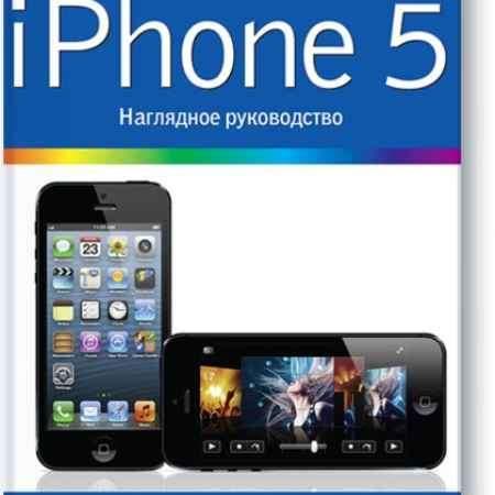 """Купить Гай Харт-Дэвис Электронная книга """"iPhone 5"""""""
