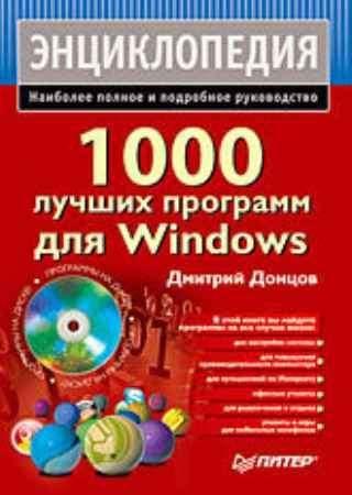 Купить 1000 лучших программ для Windows (+DVD)