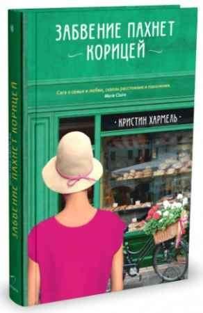 """Купить Кристин Хармель Книга """"Забвение пахнет корицей"""" (твердый переплет)"""