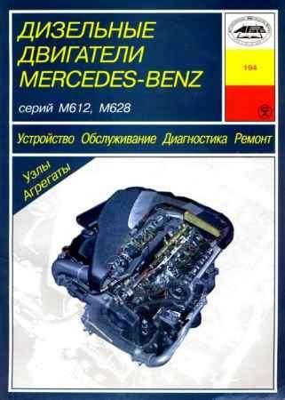 Купить Дизельные двигатели MERCEDES BENZ серии M612, M628 (5-89744-094-8)