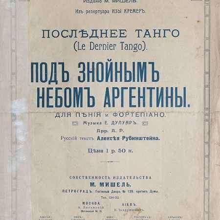 Купить Е. Дулуар, Алексей Рубинштейн Последнее танго. Под знойным небом Аргентины. Для пения и фортепиано