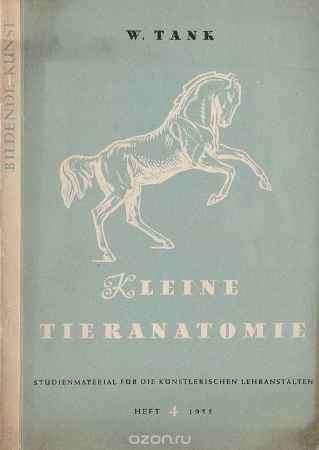 Купить Tank W. Kleine Tieranatomie