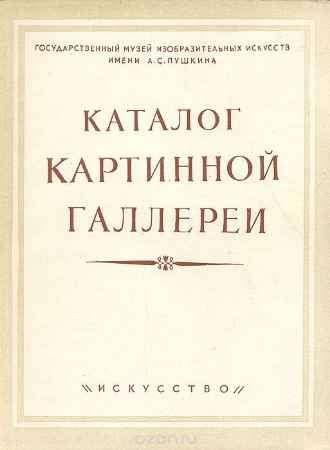 Купить Государственный музей изобразительных искусств имени А. С. Пушкина. Каталог картинной галереи