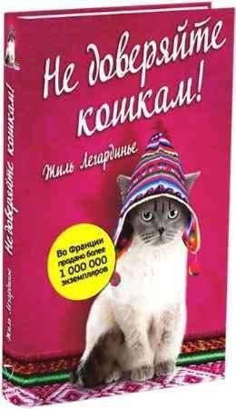 """Купить Жиль Легардинье Книга """"Не доверяйте кошкам!"""" (мягкая обложка)"""