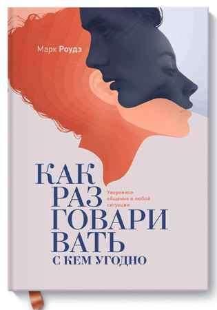 """Купить Марк Роудз Книга """"Как разговаривать с кем угодно. Уверенное общение в любой ситуации"""" (твердый переплет)"""