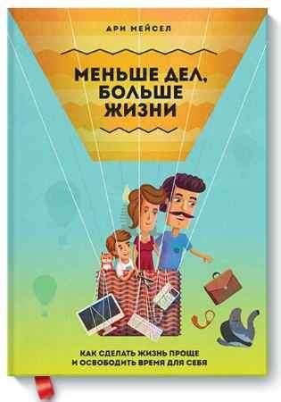 """Купить Ари Мейсел Книга """"Меньше дел, больше жизни. Как сделать жизнь проще и освободить время для себя"""" (твердый переплет)"""