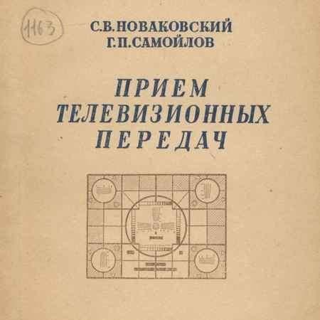 Купить С. В. Новаковский, Г. П. Самойлов Прием телевизионных передач