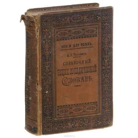Купить Справочный энциклопедический словарь