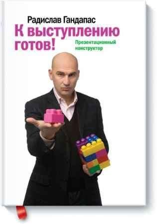 "Купить Радислав Гандапас Книга ""К выступлению готов! Презентационный конструктор"""