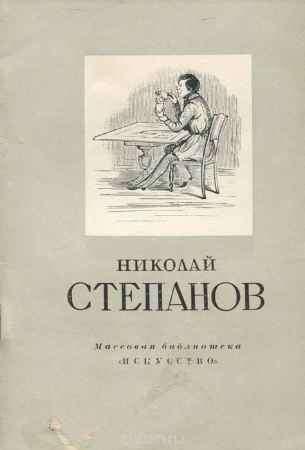 Купить Л. Варшавский Николай Степанов