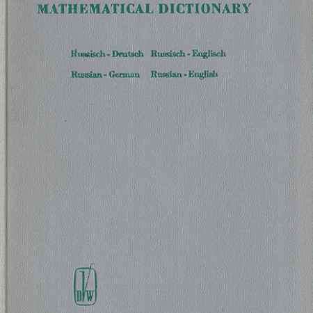 Купить Mathematisches Worterbuch. Mathematical dictionary