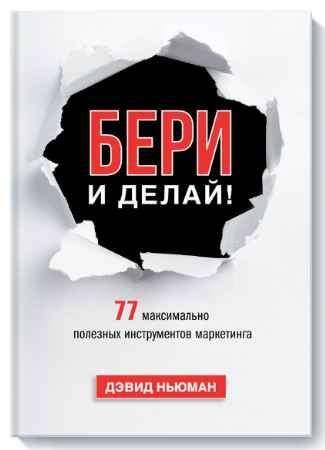 """Купить Дэвид Ньюман Книга """"Бери и делай! 77 максимально полезных инструментов маркетинга"""" (твердый переплет)"""