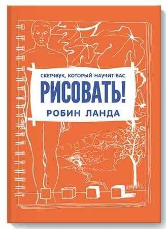 """Купить Робин Ланда Книга """"Скетчбук, который научит вас рисовать!"""" (мягкая обложка)"""