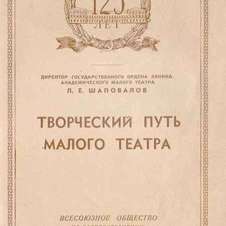 Купить Л.Е. Шаповалов Творческий путь Малого театра