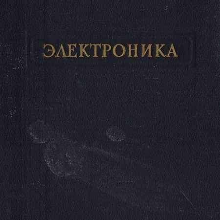 Купить Капцов Н .А. Электроника