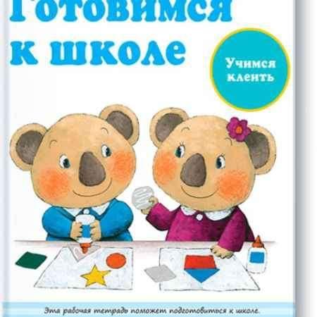 """Купить KUMON Книга """"Готовимся к школе. Учимся клеить. Рабочая тетрадь KUMON"""" (от 4 до 5 лет)"""