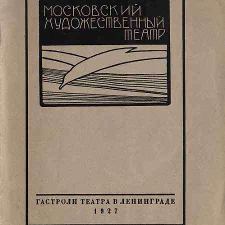 Купить Московский художественный театр. Краткий исторический очерк
