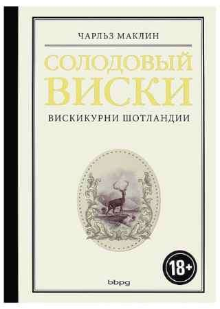 "Купить Чарлз Маклин Книга ""Солодовый виски. Вискикурни Шотландии"""