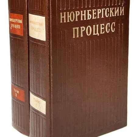 Купить Нюрнбергский процесс. Сборник материалов (комплект из 2 книг)