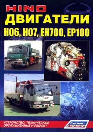 Купить Двигатели HINO H06, H07, EH700, EP100 (978-5-88850-380-5)