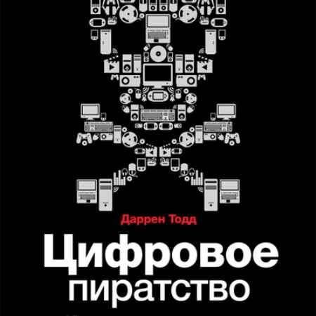 """Купить Даррен Тодд Электронная книга """"Цифровое пиратство"""""""