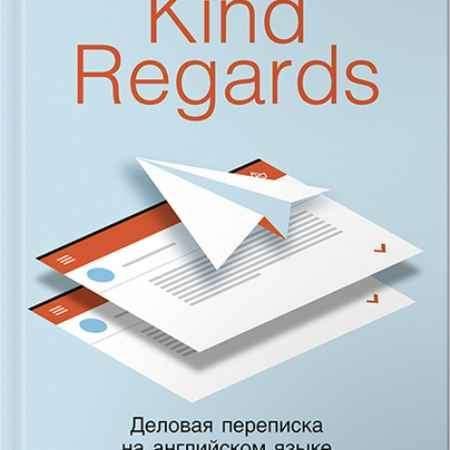 """Купить Дон-Мишель Бод Книга """"Kind regards. Деловая переписка на английском языке"""" (твердый переплет)"""