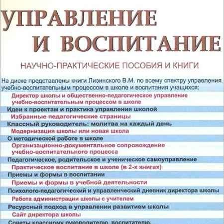 Купить Управление и воспитание. Научно-практические пособия и книги. Лизинский В.М.