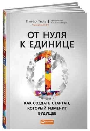 """Купить Питер Тиль,Блейк Мастерс Книга """"От нуля к единице. Как создать стартап, который изменит будущее"""" (твердый переплет)"""