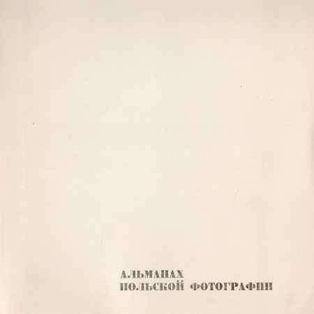 Купить Альманах польской фотографии