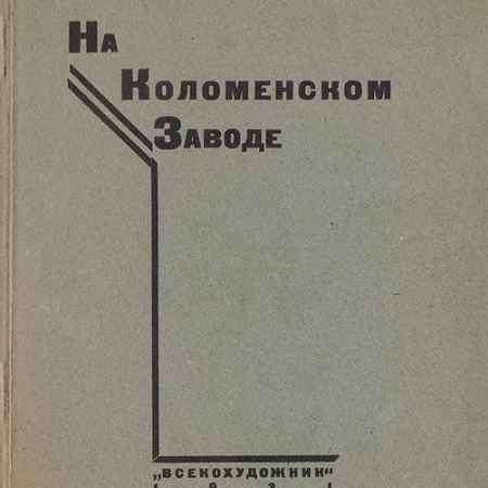 Купить На Коломенском заводе