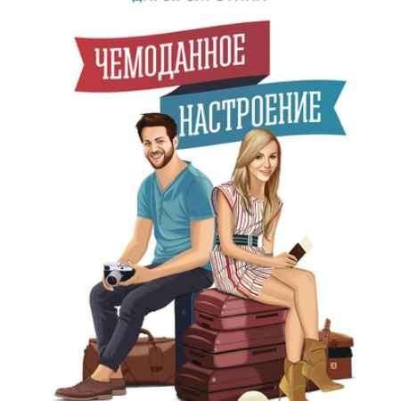 """Купить Электронная книга """"Чемоданное настроение"""""""