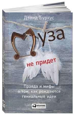 """Купить Дэвид Буркус Книга """"Муза не придет. Правда и мифы о том, как рождаются гениальные идеи"""" (мягкая обложка)"""