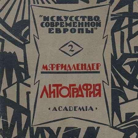 Купить Фридлиндер М. Литография