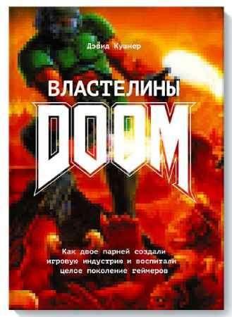 """Купить Дэвид Кушнер Книга """"Властелины Doom. Как двое парней создали игровую индустрию и воспитали целое поколение геймеров"""" (мягкая обложка)"""