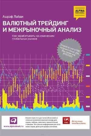 """Купить Ашраф Лайди Книга """"Валютный трейдинг и межрыночный анализ. Как зарабатывать на изменениях глобальных рынков"""" (суперобложка)"""